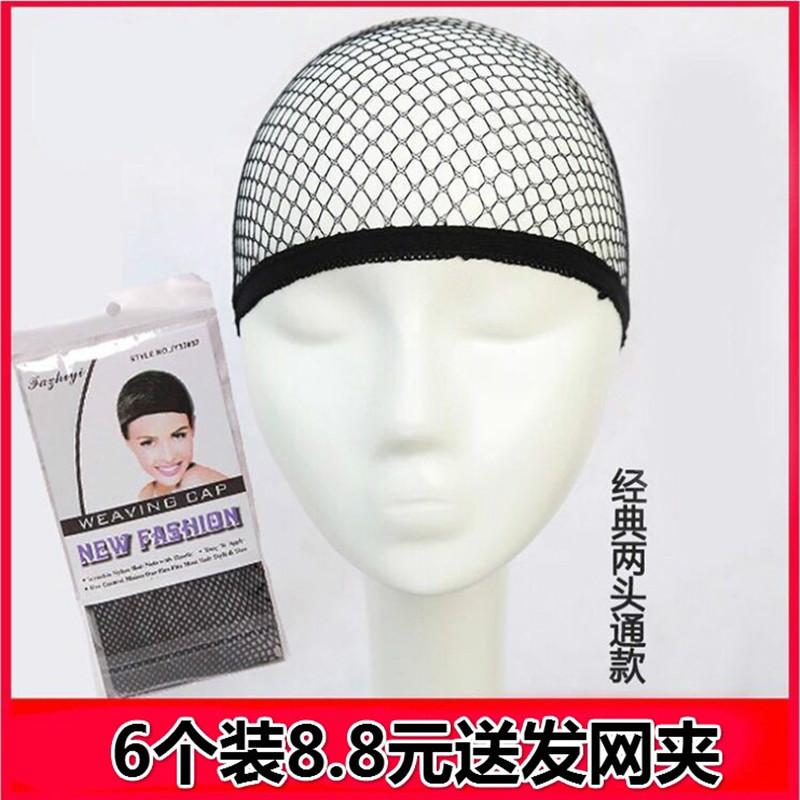 【包邮8.8元6个】假发发网头套隐形优质弹力网cos发网假毛网帽