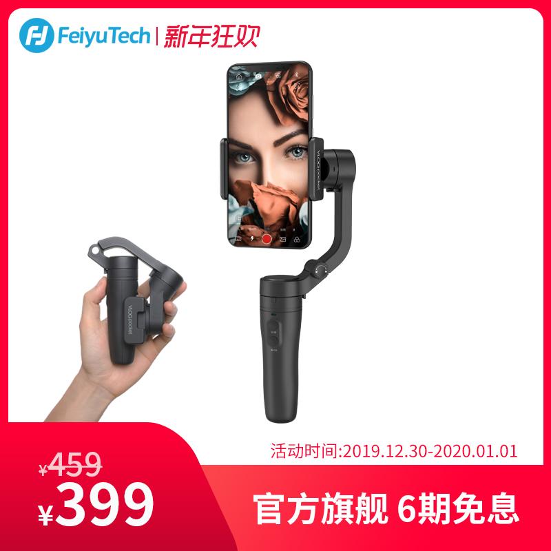 飞宇VLOG pocket手机稳定器折叠式华为云台三轴防抖手持拍摄神器