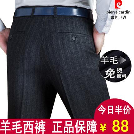 皮尔卡丹羊毛西裤男士秋冬厚款休闲裤中年宽松商务直筒正装西装裤