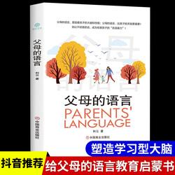 【抖音推荐】育儿书籍父母必读教育孩子书籍父母的语言正版养育女孩养育男孩家庭教育推荐如何说孩子才能听3000万樊登全套正面管教