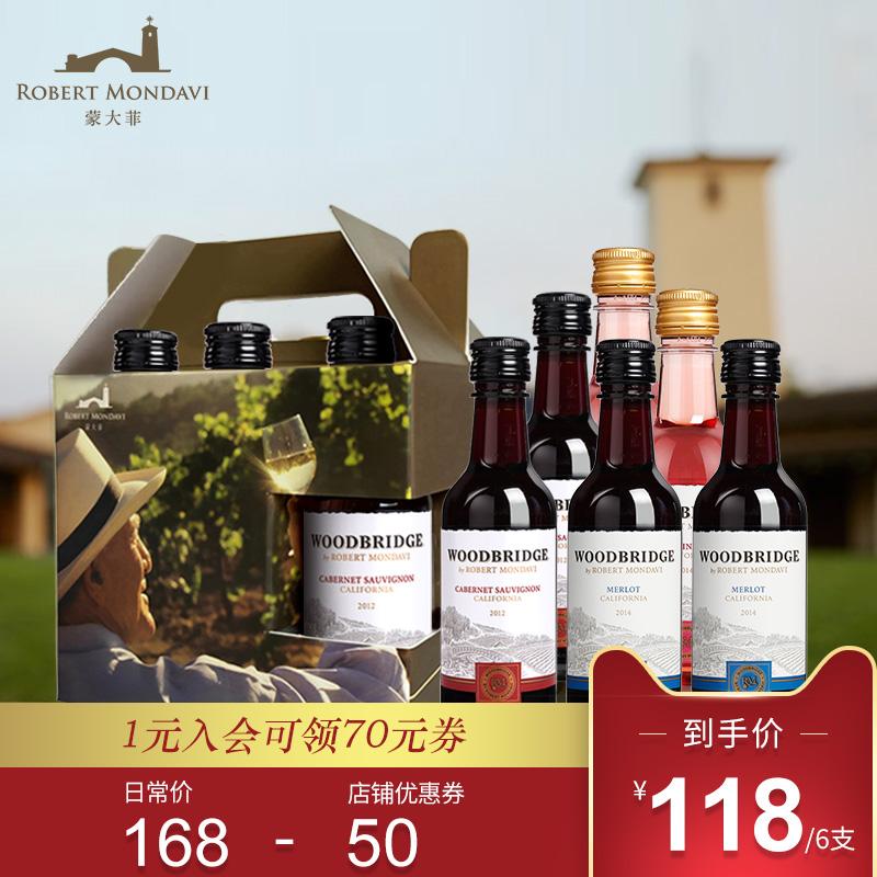 蒙大菲酒庄木桥187ml小瓶红酒6支红葡萄酒自饮迷你小酒6瓶礼盒装