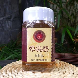 浙江特产千红蜂蜜洋槐蜜500g原生态千红蜂产品 江山蜂蜜包邮促销