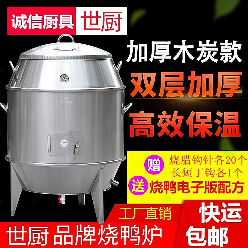世厨木炭烤鸭炉商用燃气烧鸭炉烤鸡炉不锈钢烧烤炉吊炉双层烧鹅炉