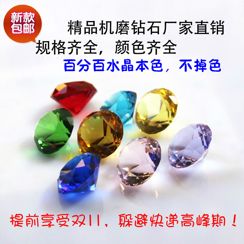 Super flash machine grinding crystal glass diamond counter ornaments childrens toys birthday gifts gemstones f56d845d-9