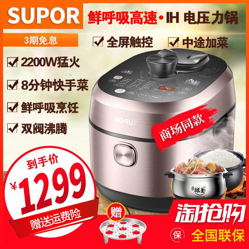 苏泊尔SY-50HC8Q智能电压力锅IH家用高压饭煲5L双胆球釜3-4-6-8人