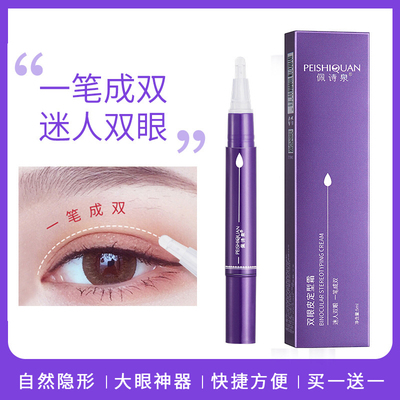 Invisible double eyelid styling cream Li Jiaqi permanent styling, no trace, natural vibrato, the same essence, female non-glue