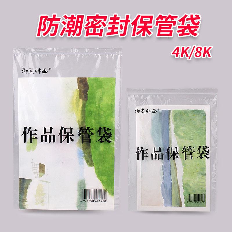 进口保管袋/自封袋作品保管水彩纸