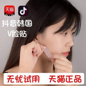 正品韩国瘦脸贴女小v脸神器仪网红抖音提拉紧致透明隐形绷带面部