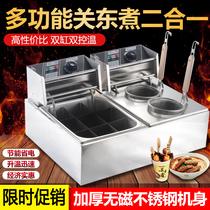 专用台式烟熏木格关东煮机设备电炸炉烧烤单缸不锈钢便利店加厚底