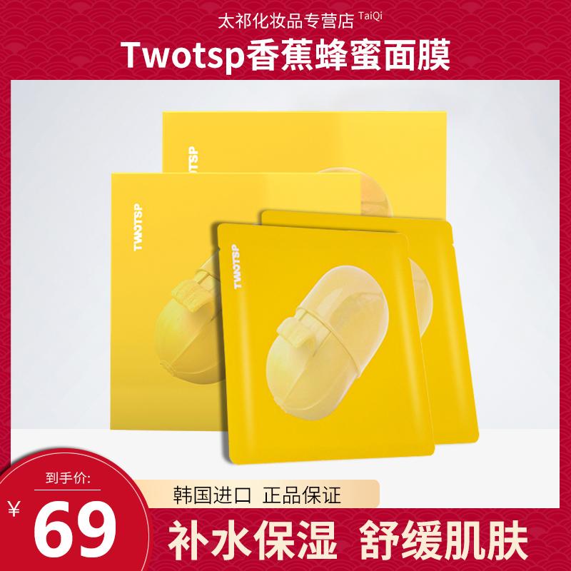 twotsp面膜韩国香蕉蜂蜜清洁蜂蜜牛奶涂媞芬女补水保湿收缩毛孔