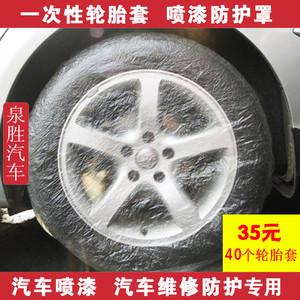 汽车一次性轮胎塑料保护套 油漆工喷漆维修透明袋轮毂通用罩40个