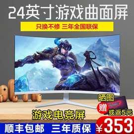 全新24英寸超薄曲面显示器高清电竞游戏hdmi台式液晶电脑屏幕图片