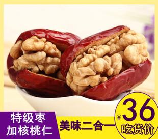 零食DIY包邮500g红枣夹核桃仁新疆特产和田大枣