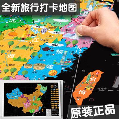珍藏版第四代中国刮刮地图旅行打卡墙贴旅游人生足迹标记挂画地图