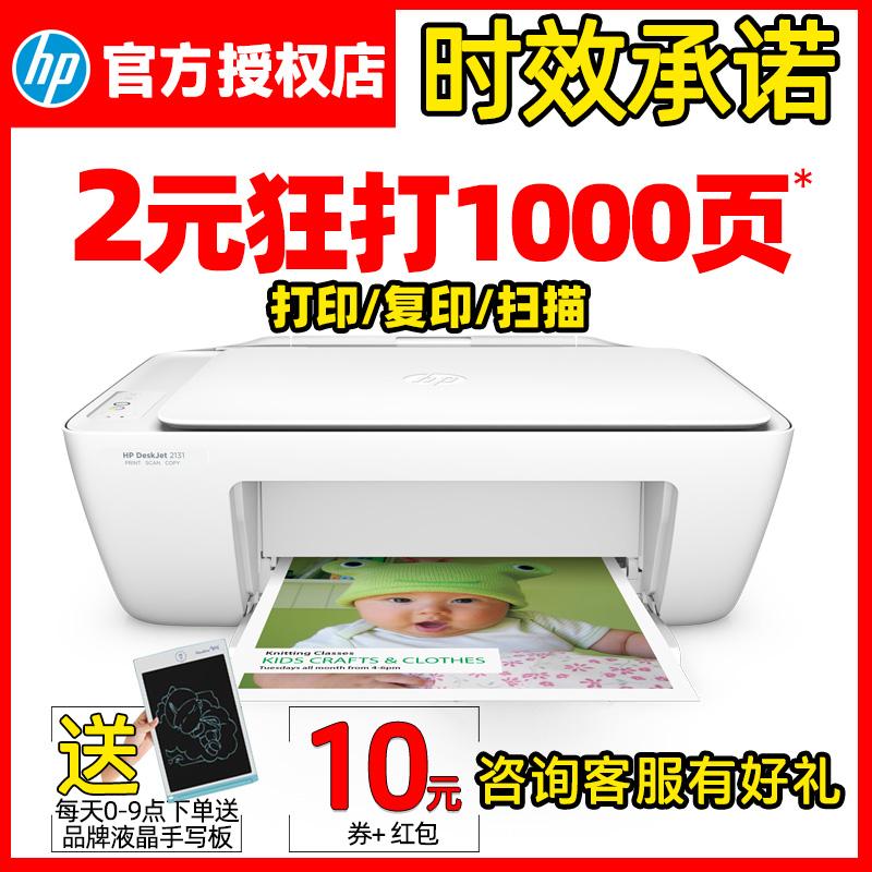 惠普2132彩色喷墨打印机家用小型照片A4复印黑白学生多功能一体机手机无线打印2621