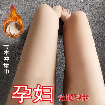 孕妇保暖裤加绒加厚光腿神器肤色肉色秋冬怀孕期假透肉连脚打底裤