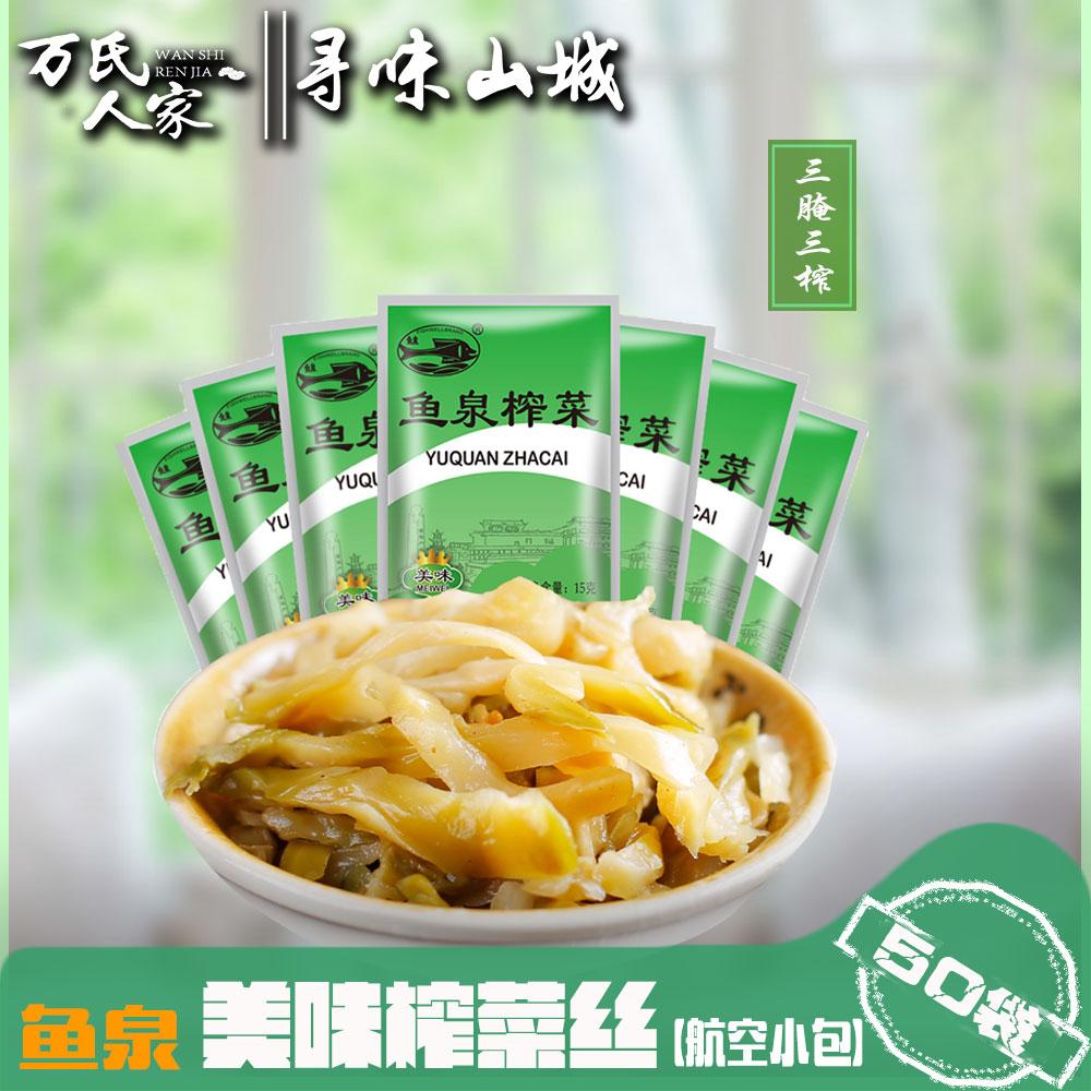 重庆鱼泉榨鲜美菜丝15g*50袋咸菜丝味榨菜小包装 航空榨菜 下饭菜