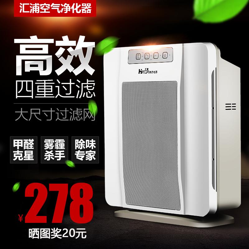 空气净化器家用除甲醛雾霾PM2.5烟尘卧室负离子静音办公室净化机