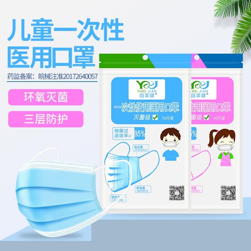 宜美健一次性儿童医用口罩男孩医疗口罩三层灭菌小童小孩专用包邮