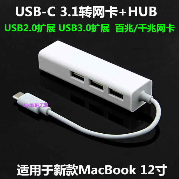 USB3.1 Type-c Ethernet RJ45 Network Card Adapter to lan HUB
