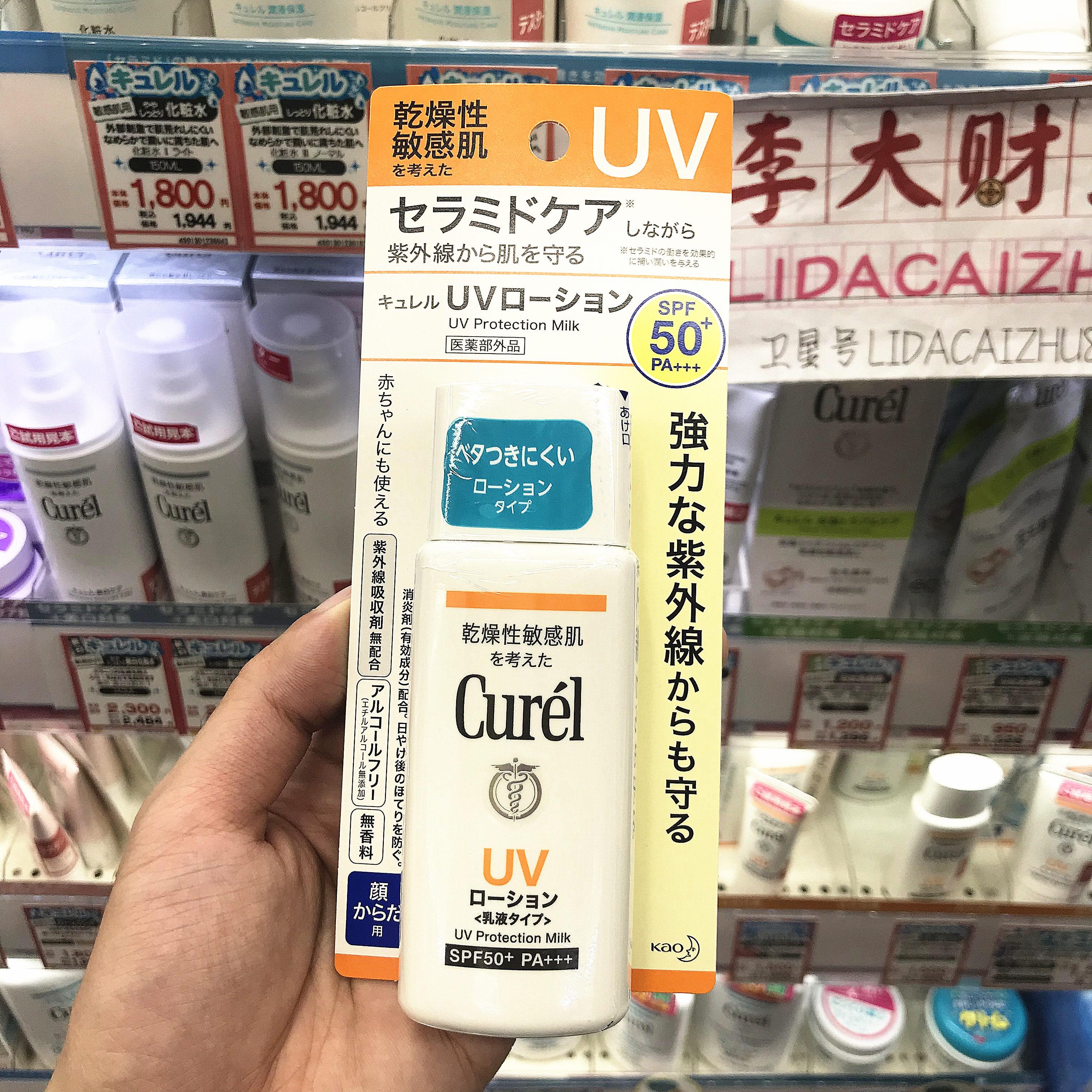 满87.00元可用1元优惠券包邮日本Curel珂润物理保湿防晒霜防晒乳无添加敏感肌SPF50+60ml