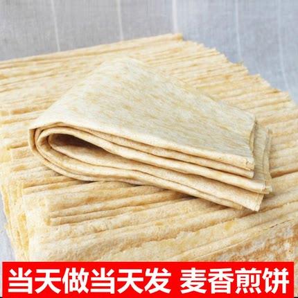 山东煎饼石磨杂粮煎饼5斤/份农家小麦煎饼包邮无糖无添加方便速食