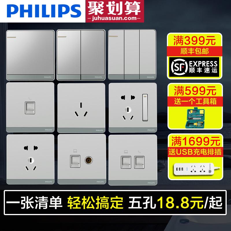 飛利浦開關插座飛逸銀五孔二三插電源插座家用牆壁插座麵板全套