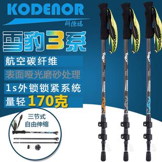 雪地登山杖碳素超轻伸缩男碳纤维户外多功能手杖折叠碳合金拐棍女