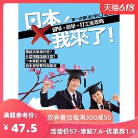 预售正版 原版进口图书 吴宁真《日本 我来了!留学、游学、打工全攻略》晨星图片