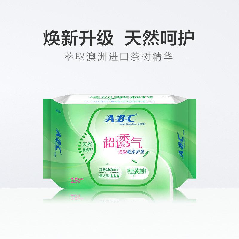 正品ABC卫生巾姨妈巾护垫超吸劲吸棉柔护垫25片装163mm