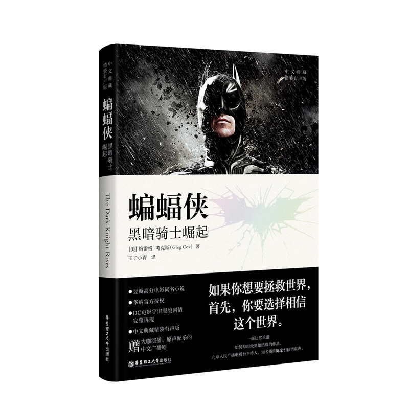 Post Festival delivery, parcel post Batman: Dark Knight rising Greg Cox East China University of science and Technology Co., Ltd