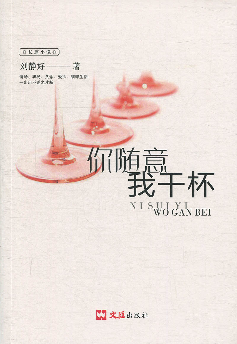 Post Festival delivery, parcel post, whatever you want me to drink: a collection of novels written by Liu Jinghao