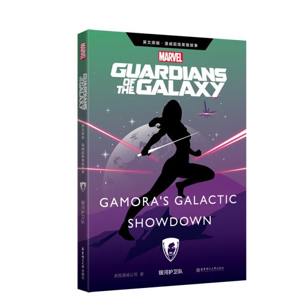 节后发货 包邮 银河护卫队:gamora's galactic showdown 美国漫威公司著 华东理工大学有限公司