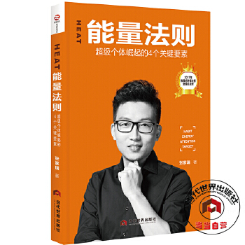 The energy law of genuine package mail heat: four key factors for the rise of super individuals zhangjiarui contemporary world press