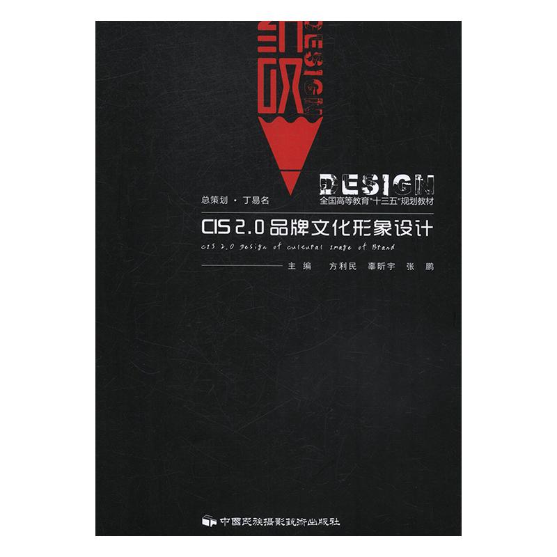 正版包邮 CIS 2.0品牌文化形象设计 9787512210899中国民族摄影艺术
