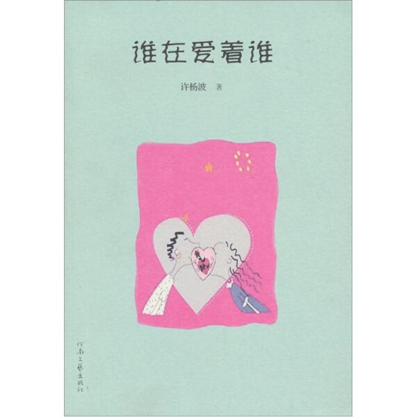 正版包邮 谁在爱着谁 许杨波著 河南文艺
