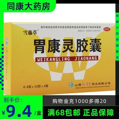 雪藤草 胃康灵胶囊 0.4g*36粒 慢性胃炎 胃脘疼痛d-a