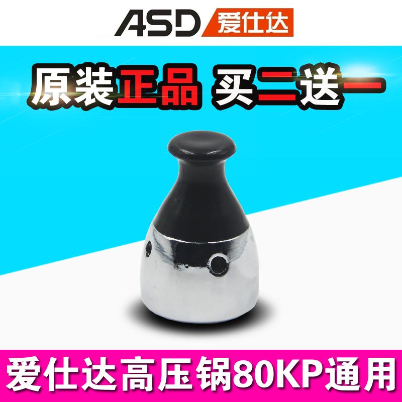 Оригинал любовь официальный достигать высокое давление горшок безопасность клапан 80kp давление горшок выпускной крышка предел клапан давления вентиляционный клапан давления аксессуары почта