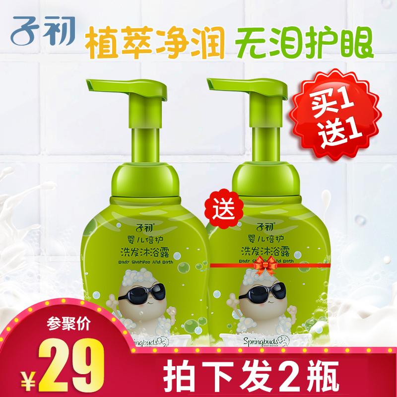 Сын рано ребенок гель для душа сын привел новорожденных ребенок шампунь шампунь ванна 2 близко 1 сиху статьи 2 бутылка