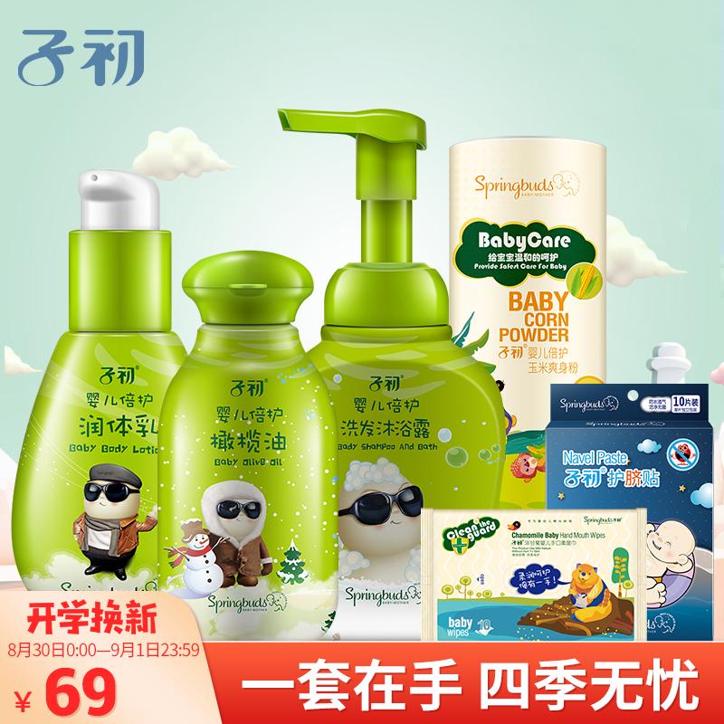 子初婴儿用品洗发沐浴润肤6件 沐浴露+橄榄油+爽身粉+润体乳
