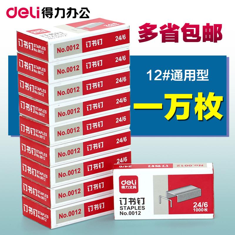 【10盒】得力0012订书钉24/6通用型统一订书针12号钉书针办公用品
