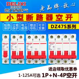 德力西dz47s-63a空气开关2p断路器3p家用100A电闸4p小型1P空开32A图片