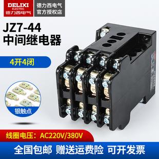 德力西接触式中间继电器JZ7-44四开四闭220V交流380V三相24V