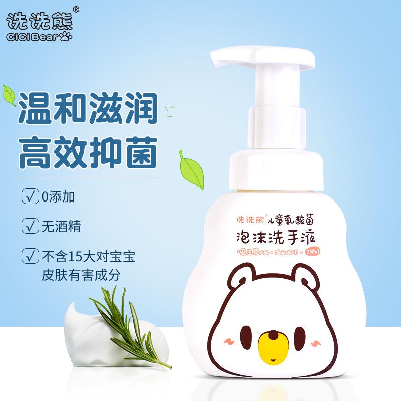 Wash baby bear, baby, lactic acid bacteria foam hand lotion, household sterilization, sterilization, decontamination, antibacterial and portable.