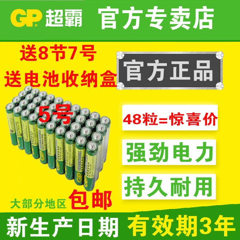 GP超霸碳性電池5號五號AA高能無汞環保1.5V兒童玩具 40粒包郵