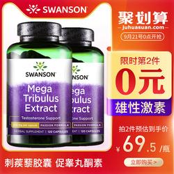 120粒斯旺森 刺蒺藜皂甙胶囊健身补充促睾丸酮素成人男性雄性激素