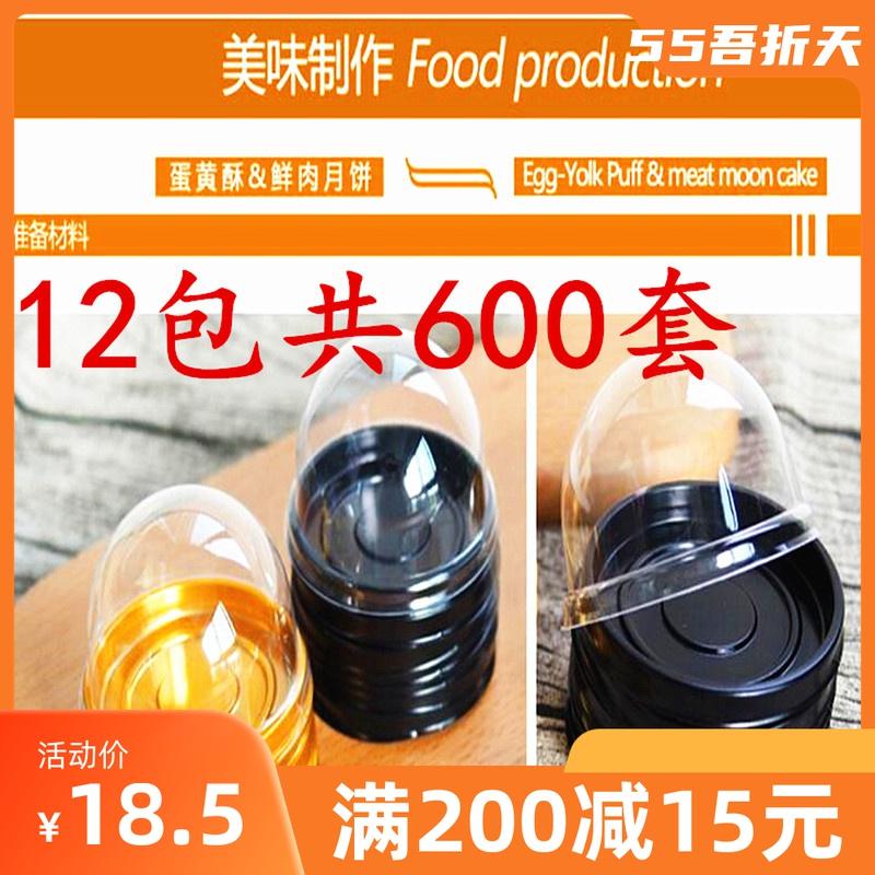 促銷塑料圓形月餅托蛋黃酥烘焙包裝