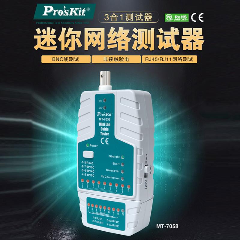 台湾宝工 4合1迷你网络测试器 电话线测线仪BNC网线对线器测试仪