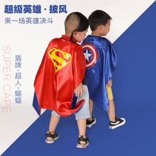 复仇者联盟儿童cos披风宝宝生日派对礼物美国队长超人蜘蛛侠斗篷