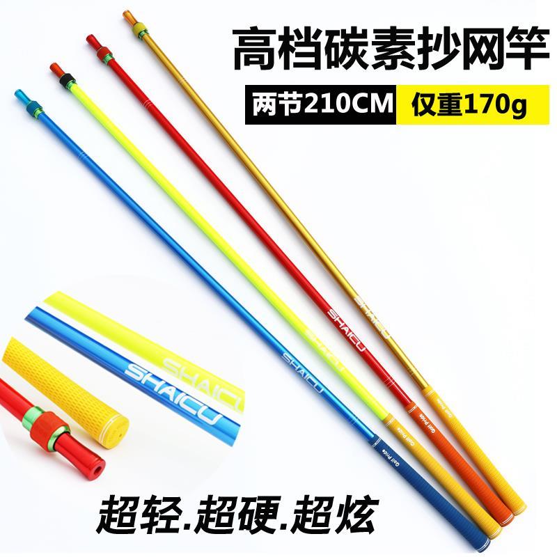 包邮新款超硬碳素抄网竿2节2.1米可伸缩定位抄网杆可平挑10斤